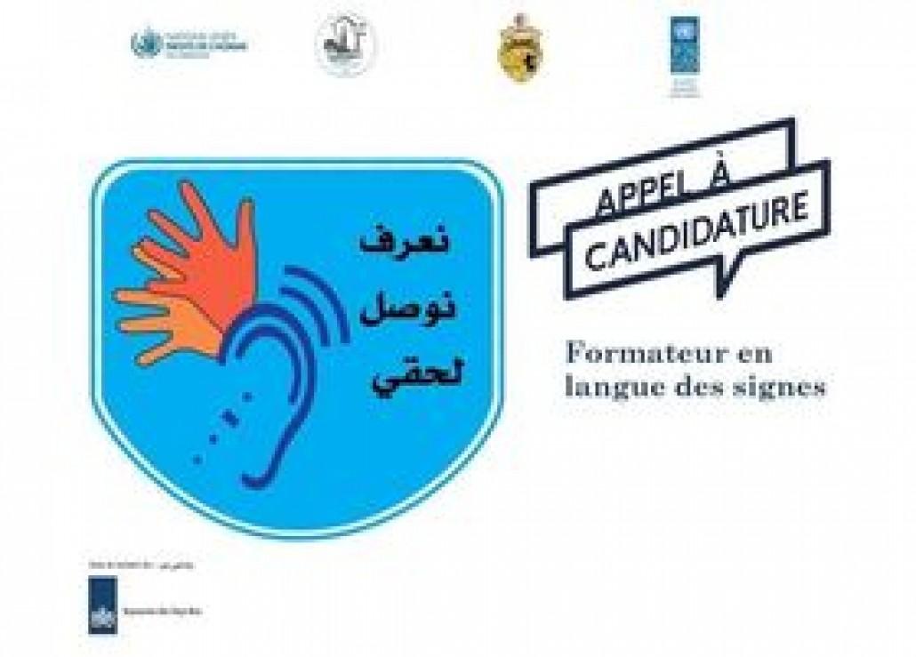 اعلان انتداب مكون في لغة الاشارات